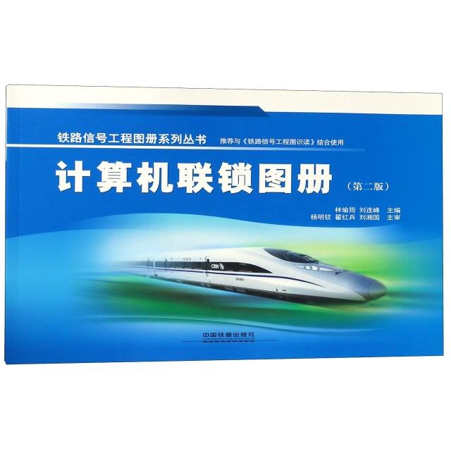 計算機聯鎖圖冊(第2版)/鐵路信號工程圖冊繫列叢書