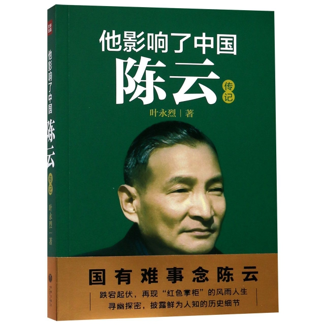 他影響了中國(陳雲傳記)