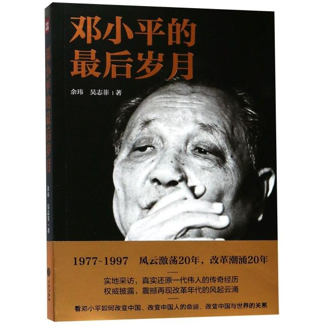 鄧小平的最後歲月