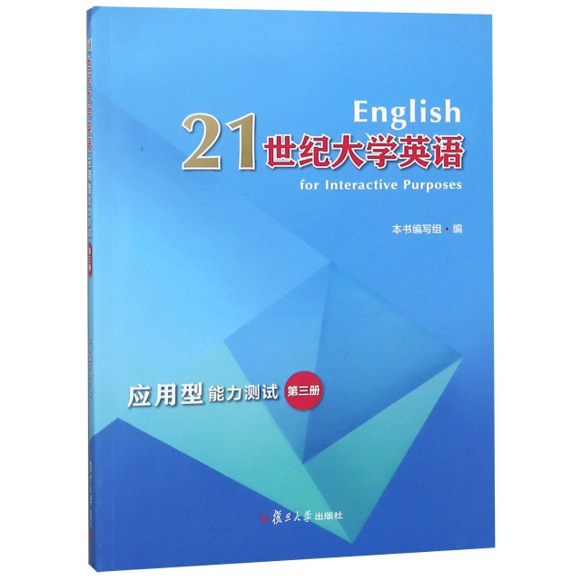 21世紀大學英語應用型能力測試(3)