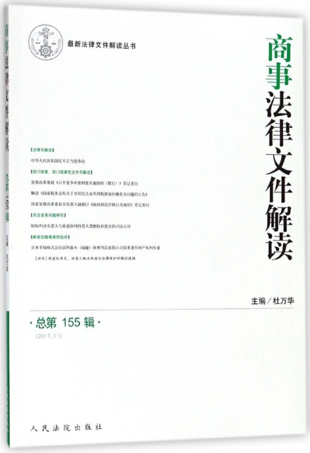 商事法律文件解讀(2