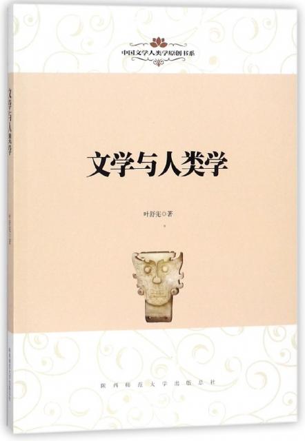 文學與人類學/中國文