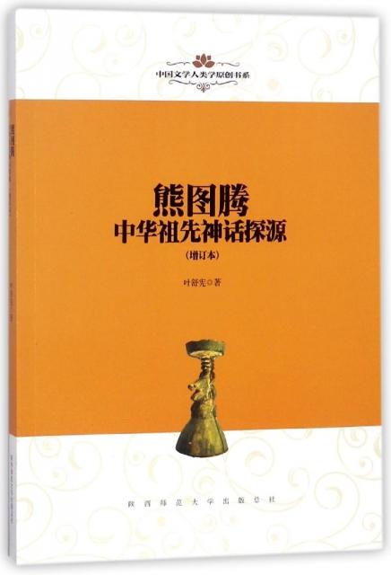 熊圖騰(中華祖先神話