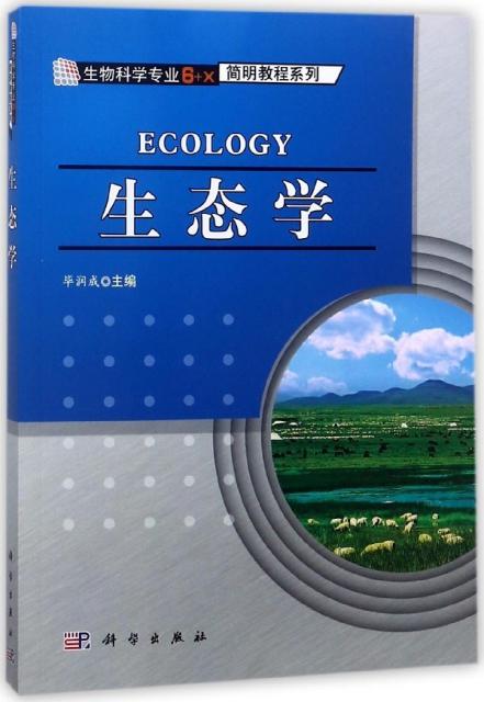 生態學/生物科學專業6+X簡明教程繫列