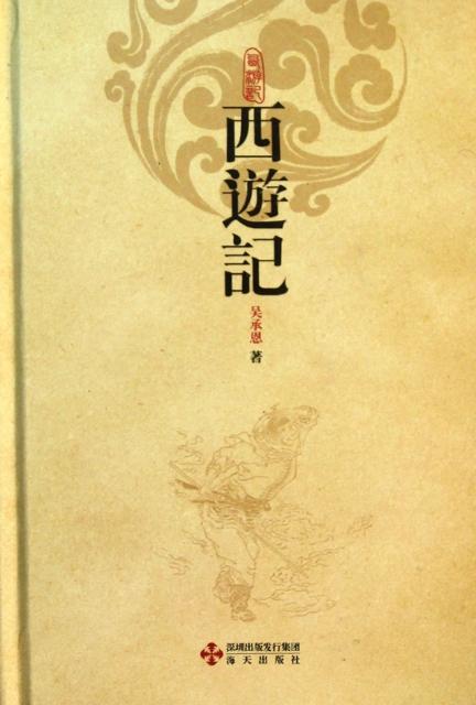 西遊記(精)