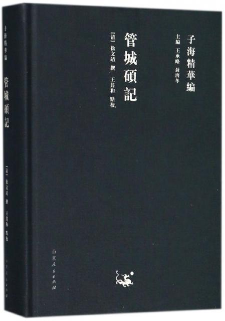 管城碩記(精)/子海