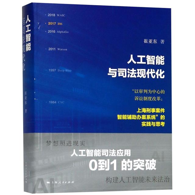 人工智能與司法現代化(以審判為中心的訴訟制度改革上海刑事案件智能輔助辦案繫統的實