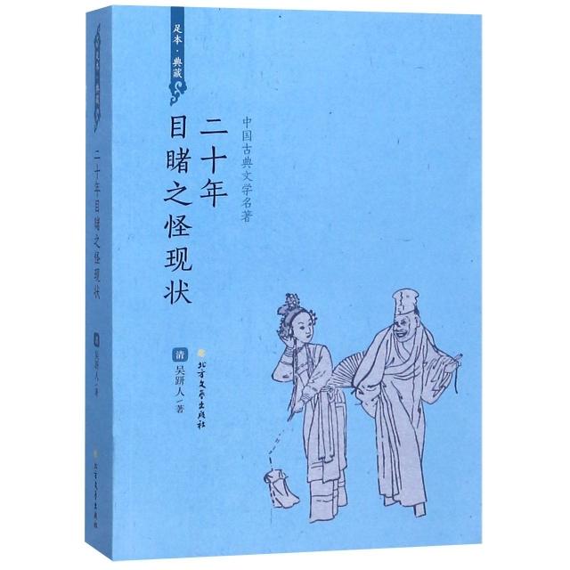 二十年目睹之怪現狀(足本典藏)/中國古典文學名著