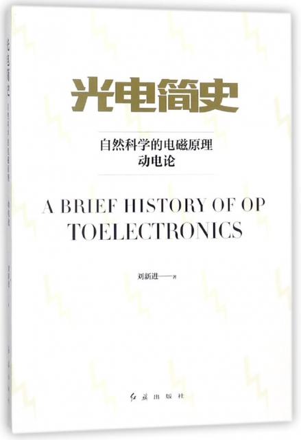 光電簡史(自然科學的電磁原理動電論)