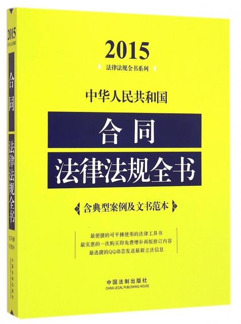 中華人民共和國合同法律法規全書/2015法律法規全書繫列