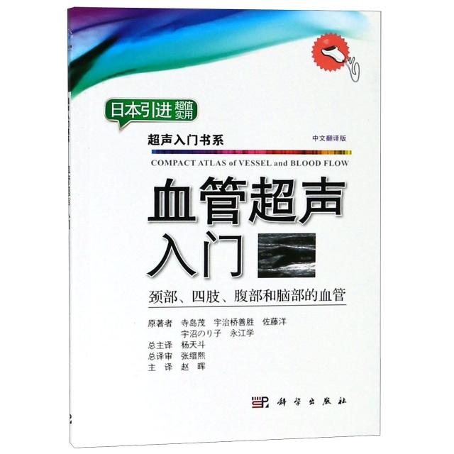 血管超聲入門(頸部四肢腹部和腦部的血管中文翻譯版)/超聲入門書繫