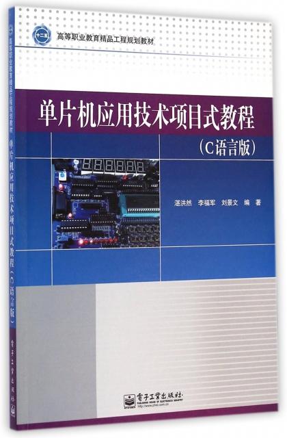 單片機應用技術項目式教程(C語言版高等職業教育精品工程規劃教材)
