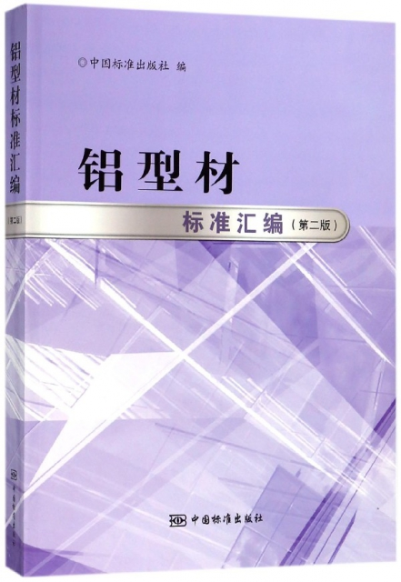 鋁型材標準彙編(第2版)