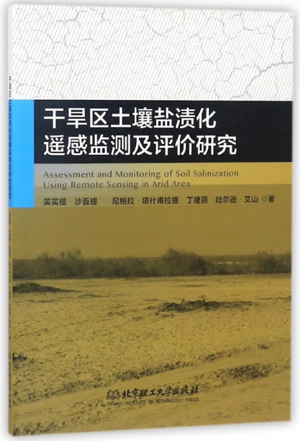 干旱區土壤鹽漬化遙感