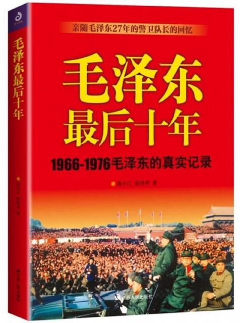 毛澤東最後十年(19