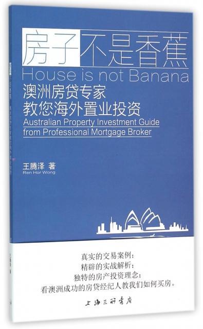 房子不是香蕉(澳洲房貸專家教您海外置業投資)