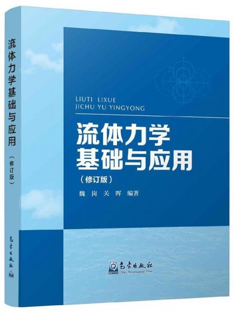 流體力學基礎與應用(修訂版)