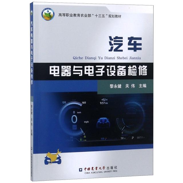 汽車電器與電子設備檢修(高等職業教育農業部十三五規劃教材)