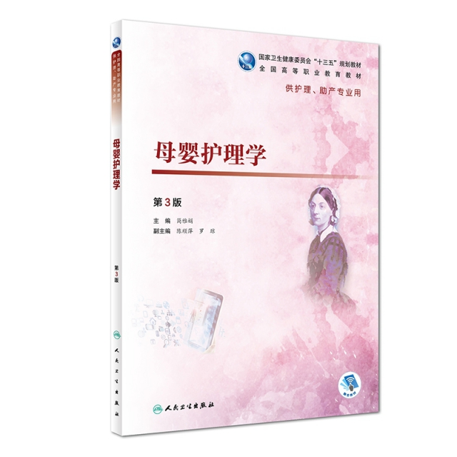 母嬰護理學(第3版)