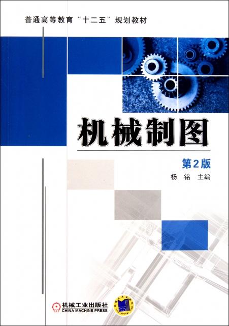 機械制圖(第2版普通高等教育十二五規劃教材)