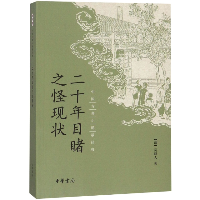 二十年目睹之怪現狀/中國古典小說最經典