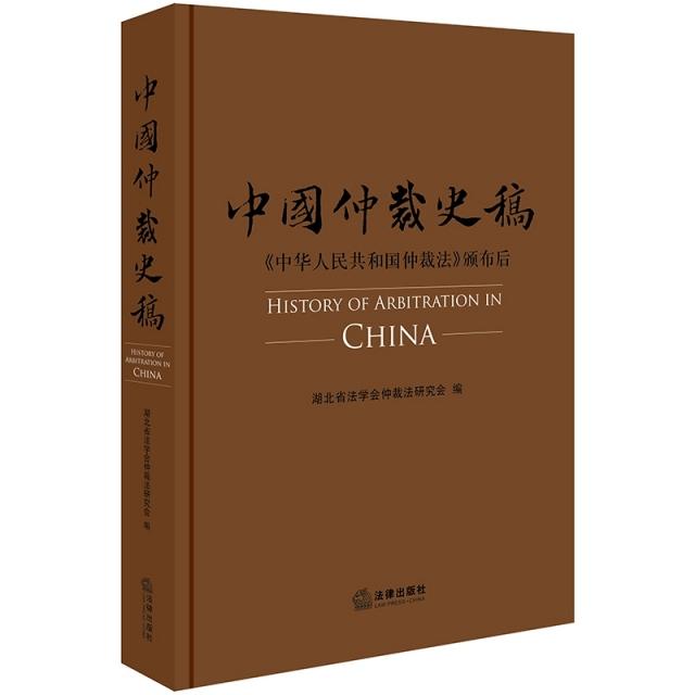 中國仲裁史稿