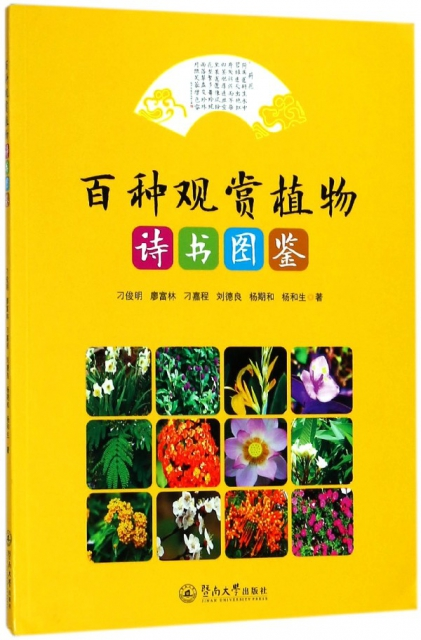 百種觀賞植物詩書圖鋻