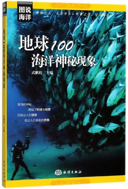 地球100海洋神秘現