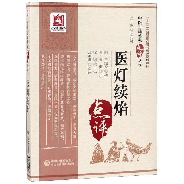 醫燈續焰/中醫古籍名家點評叢書