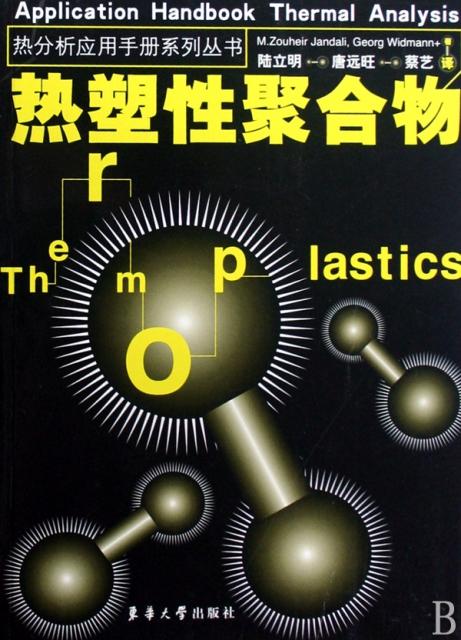 熱塑性聚合物/熱分析應用手冊繫列叢書