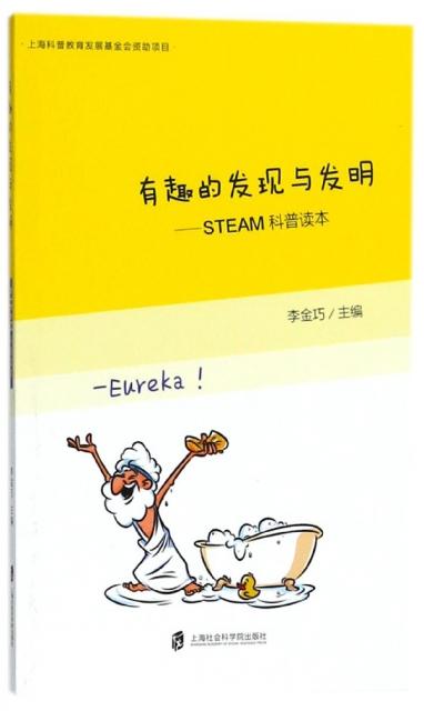 有趣的發現與發明--STEAM科普讀本