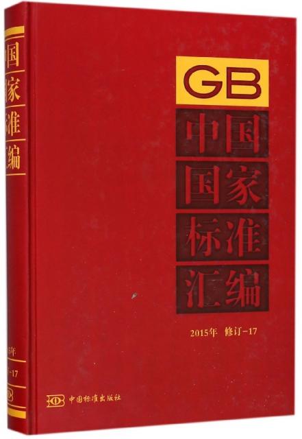 中國國家標準彙編(2015年修訂-17)(精)