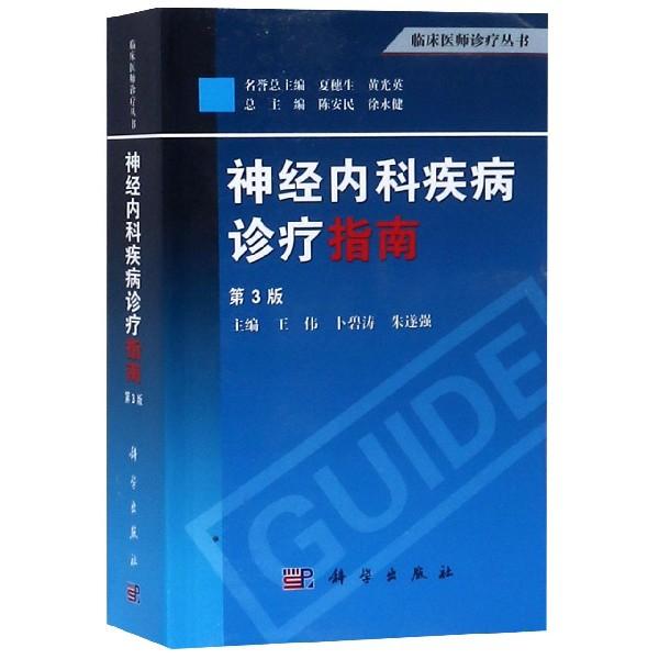 神經內科疾病診療指南(第3版)/臨床醫師診療叢書