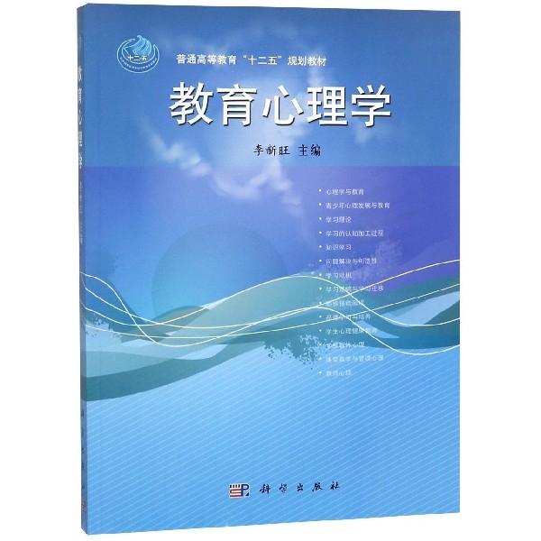 教育心理學(普通高等教育十二五規劃教材)