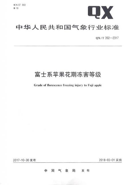 富士繫蘋果花期凍害等級(QXT392-2017)/中華人民共和國氣像行業標準