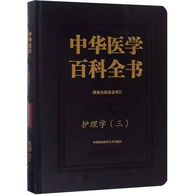 中華醫學百科全書(臨床醫學護理學3)(精)