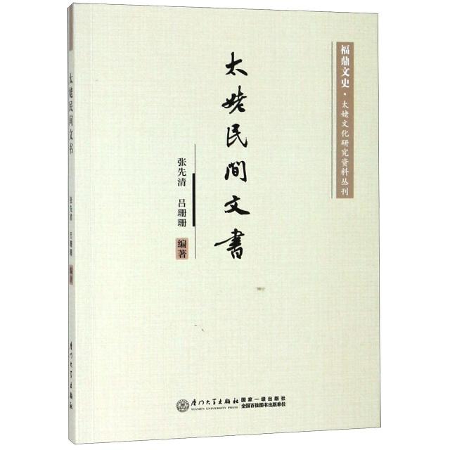 太姥民間文書/福鼎文史太姥文化研究資料叢刊