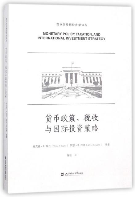 貨幣政策稅收與國際投