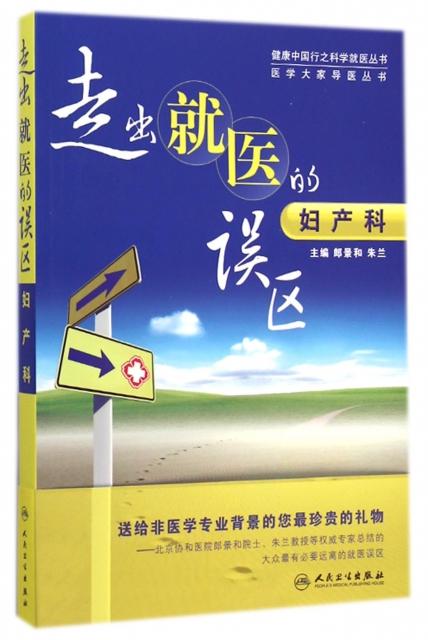 走出就醫的誤區(婦產科)/醫學大家導醫叢書/健康中國行之科學就醫叢書