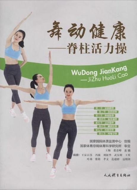舞動健康--脊柱活力