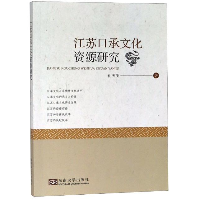 江蘇口承文化資源研究