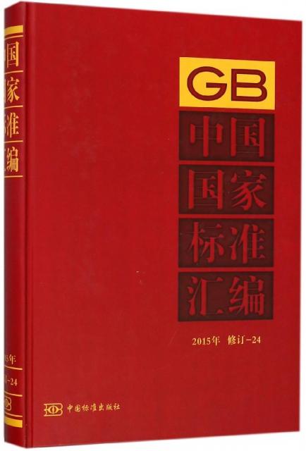 中國國家標準彙編(2015年修訂-24)(精)