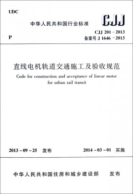 直線電機軌道交通施工及驗收規範(CJJ201-2013備案號J1646-2013)/中華人民共和國行業標準