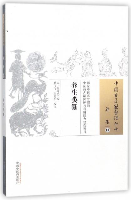 養生類纂/中國古醫籍