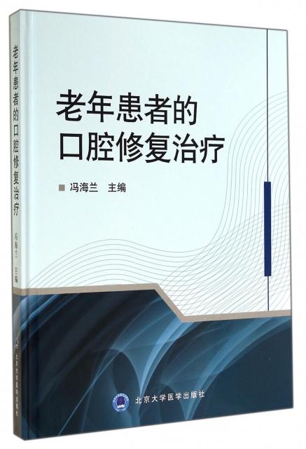 老年患者的口腔修復治療(精)