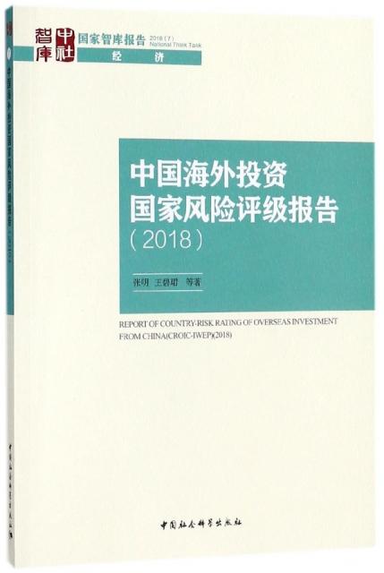 中國海外投資國家風險評級報告(2018)