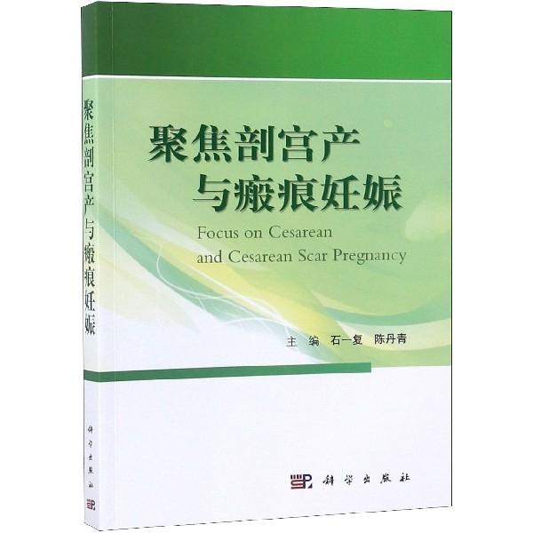聚焦剖宮產與瘢痕妊娠