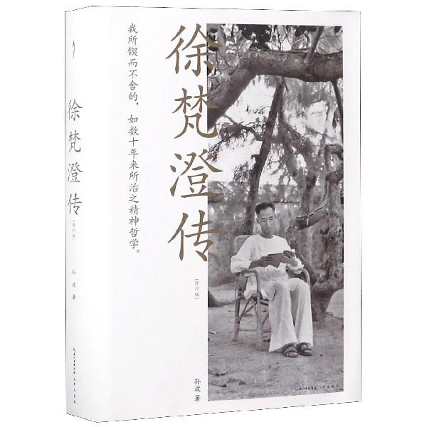 徐梵澄傳(修訂版)(精)