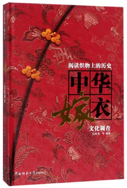 中華嫁衣文化調查(閱
