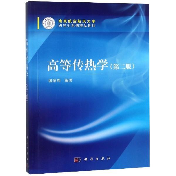 高等傳熱學(第2版南京航空航天大學研究生繫列精品教材)
